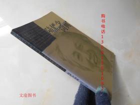 艺术大家个人词典系列:陆俨少词典