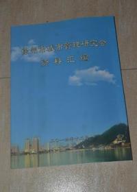 徐州市城市管理研究会资料汇编