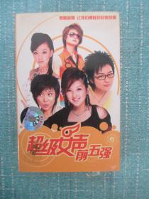 磁带: 超级女声前五强