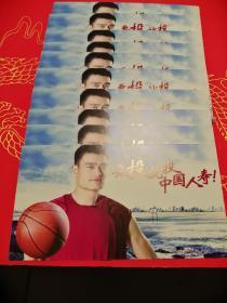 明信片《要投就投中国人寿》10张连号