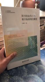 图书馆业务工作相关标准规范概览 北京师范大学出版社