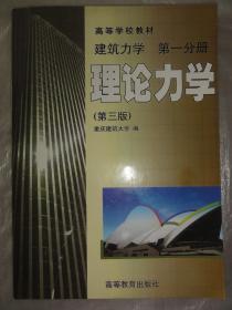 理论力学(第三版)高等学校教材·建筑力学·第1分册