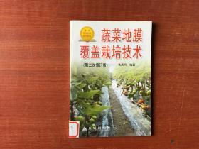 蔬菜地膜覆盖栽培技术(第2次修订)馆藏