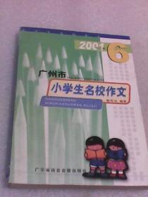 广州市小学生名校文:第六辑