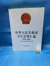 中华人民共和国卫生法规汇编(1998-2000)