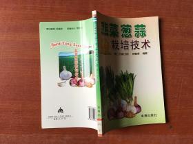 韭菜葱蒜栽培技术(第2次修订).馆藏