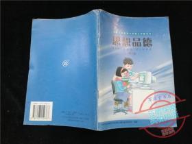 九年义务教育六年制小学教科书思想品德第十册.
