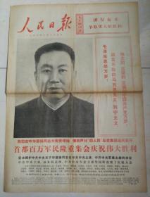 人民日报:1976.10.25,珍贵!!