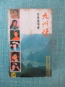 磁带:  九州情-民歌演唱会
