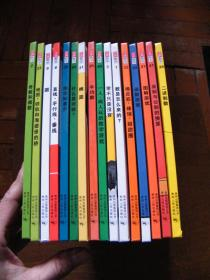 汉声数学图画书(精装16册合售)书名看描述