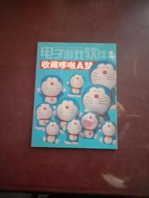 收藏哆啦A梦(电子游戏软件增刊)
