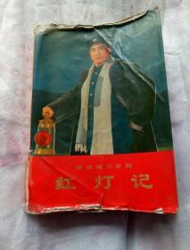革命现代京剧 红灯记   (一九七〇年五月演出本)