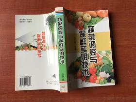 蔬菜调控与保鲜实用技术   馆藏