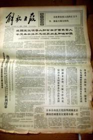 解放日报1972年9月15日..两次炮击边和机场击毁敌机八十二架