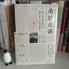 南腔北调:在语言中重新发现中国