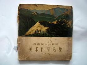 越南民主共和国美术作品选集
