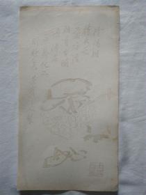 民国木版水印花笺纸:荣宝主人制(1)