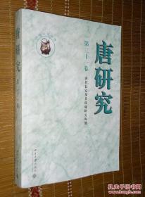 【正版】唐研究(第二十一卷):唐代长安及其节庆研究专号