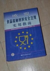欧盟食品接触材料安全法规实用指南