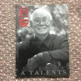 名流 名流杂志书画专集 2007年10月