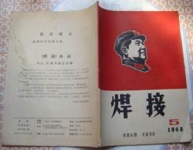 《焊接 》1968年1-5期 带毛主席头像