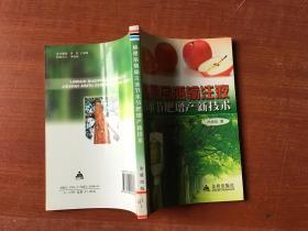 林果吊瓶输注液节水节肥增产新技术  馆藏