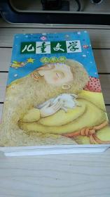 儿童文学2010第四季合订本(中)选萃版