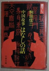 日文原版书 中国故事 はなしの话 (文春文库) 驹田信二 (著)