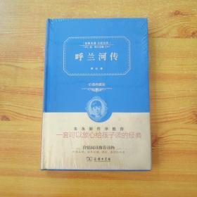 呼兰河传(典藏版)
