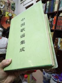 中国歌谣集成(精装彩图版大厚册,浙江卷)