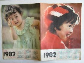 1982年年历画:天真、甜——《电世界》杂志赠