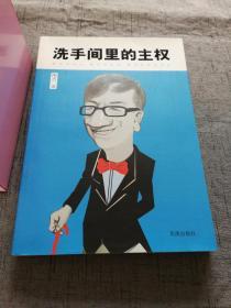 洗手间里的主权【32开 馆藏书 12年1版1印 】