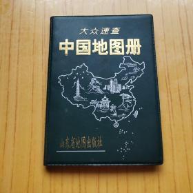 大众速查中国地图册
