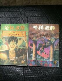 哈利·波特与火焰杯+哈利·波特与魔法石(2本合售)