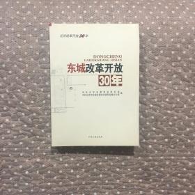 北京改革开放30年--东城改革开放30年