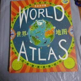 世界地图:跟爸爸一起去旅行(百科知识版)大开本、精装绘本