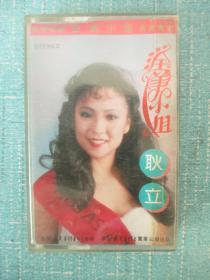 磁带: 全美小姐 耿立