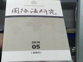 国际法研究   2018年第5期(双月刊)