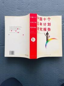 中国十个五年计划研究报告.