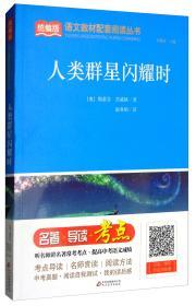 人类群星闪耀时/统编版语文教材配套阅读丛书