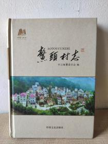 鳌头村志(浙江江山)