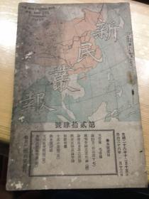 晚清政论期刊 新民丛报 第贰拾肆号 光绪二十八年十二月出版 图是实物
