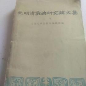 元明清戏曲研究论文集(二集)