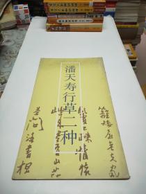 12开本字帖---潘天寿行草二种