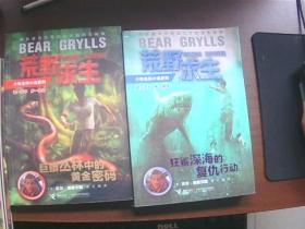 荒野求生 少年生存小说系列,共6册合售