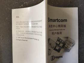 SMARTCOM 消息中心精简版 用户指南