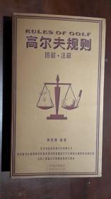 《高尔夫规则(图解·注解)》(48开平装 全铜版纸印刷 厚册330页)九品