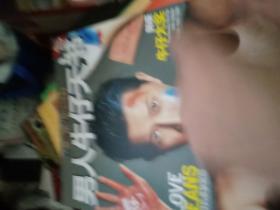 男人牛仔天书 2013【72页以后缺