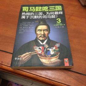 司马懿吃三国.3