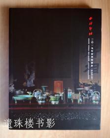 西泠印社2019春季拍卖会(部分精品选)